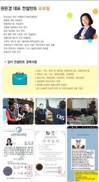 비전21 면접 온라인강의 apk screenshot