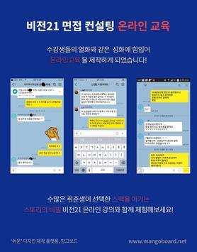 비전21 screenshot 5