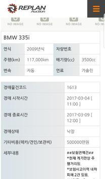 리플랜경매 apk screenshot