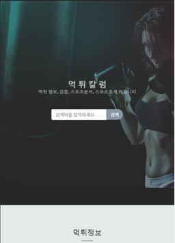 먹튀칼럼 - 와이즈토토, 스포츠중계, 스코어센터, apk screenshot