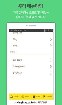 스윙 공식 앱 screenshot 3