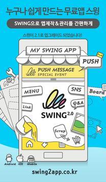 스윙 공식 앱 poster