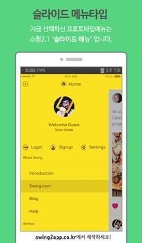 스윙 공식 앱 screenshot 1