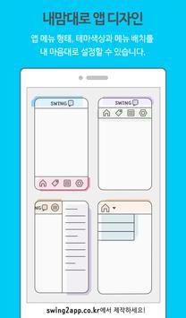 스윙 탑메뉴 screenshot 1
