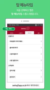 스윙 탑메뉴 screenshot 2