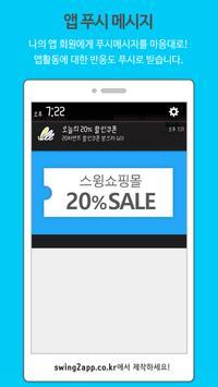 스윙 탑메뉴 screenshot 5