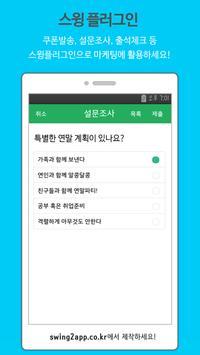 스윙 탑메뉴 screenshot 6