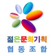 젊은문화기획-원인터 icon
