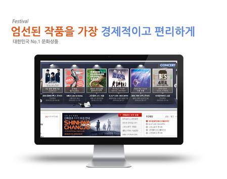 젊은문화기획-원인터 poster