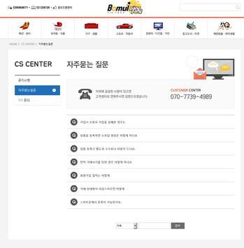 보물팡팡 apk screenshot