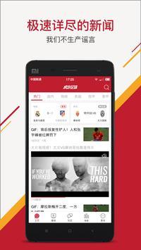 虎扑足球-认真的足球最有趣 apk screenshot