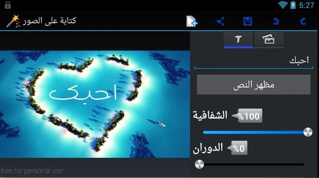 كتابة على الصور apk screenshot
