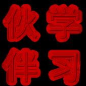 XueXi HuoBan NPCR Chinese icon