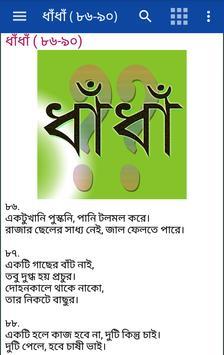 dhada(ধাঁধাঁ ) screenshot 3