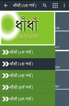 dhada(ধাঁধাঁ ) poster
