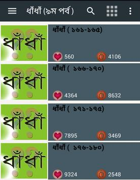 dhada(ধাঁধাঁ ) screenshot 1