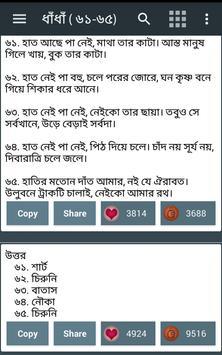 dhada(ধাঁধাঁ ) screenshot 2