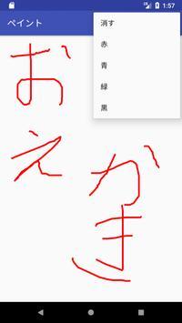 Paint (お絵描きJ) screenshot 1