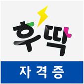 컴퓨터그래픽스운용기능사 자격증 기출문제 icon