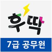 7급 공무원 기출문제 icon