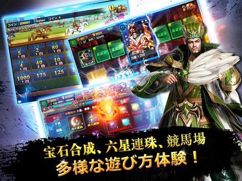 三国真龍伝ー覇王の大陸 apk screenshot