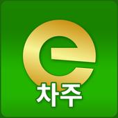 바로결제(화물e결제) - 바로결제수령시스템 icon