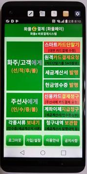 바로결제(화물e결제) - 바로결제수령시스템 poster