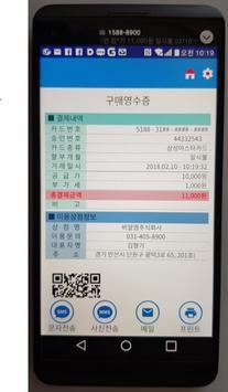 바로결제(화물e결제) - 바로결제수령시스템 screenshot 4