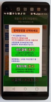 바로결제(화물e결제) - 바로결제수령시스템 screenshot 5