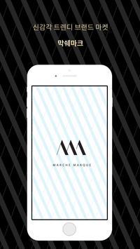 MARCHE MARQUE – 신감각 트렌디 브랜드 마켓 poster