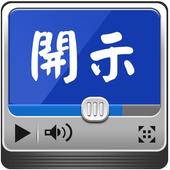 淨空法師菁華開示 icon