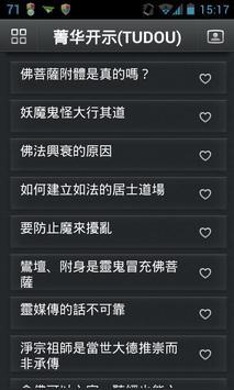 淨空法師菁華開示 poster
