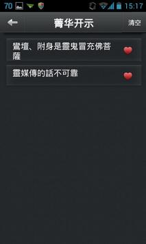淨空法師菁華開示 apk screenshot