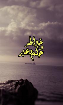 أجمل الخواطر و الحكم poster