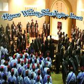 Israel Hebrew Worship Song Audio icon