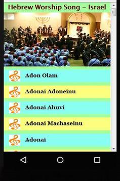 Israel Hebrew Worship Song Audio apk screenshot