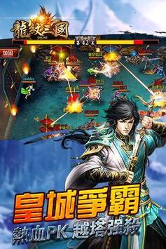 龍紋三國 poster