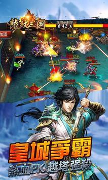 龍紋三國 apk screenshot