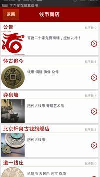 微钱币 screenshot 1