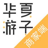 华夏游子商家端 icon