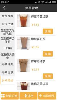 华夏游子商家端 screenshot 1