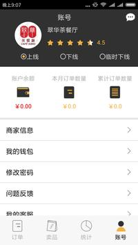 华夏游子商家端 screenshot 2
