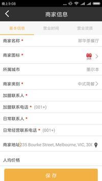 华夏游子商家端 screenshot 3