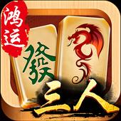 鸿运三人麻将(Three Player Mahjong)-亲友聚会开房约战 icon