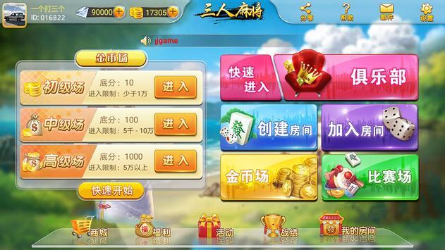 鸿运三人麻将(Three Player Mahjong)-亲友聚会开房约战 poster