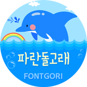 HY파란돌고래 for 폰트고리[Fontgori] icon