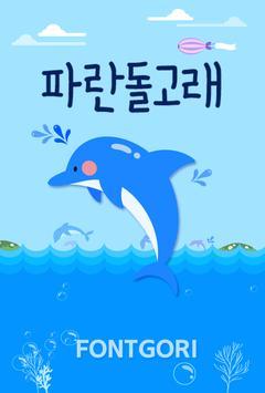 HY파란돌고래 for 폰트고리[Fontgori] poster