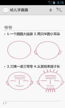 幼儿学画画 screenshot 3