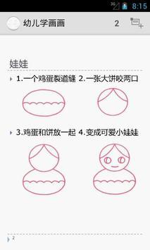 幼儿学画画 poster