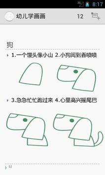 幼儿学画画 screenshot 4
